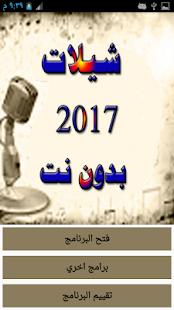 اجمل شيلات 2017 بدون نت(جديد) - náhled
