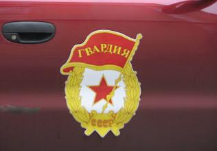 Photo: Автомобильная наклейка на магнитной основе - Гвардия.