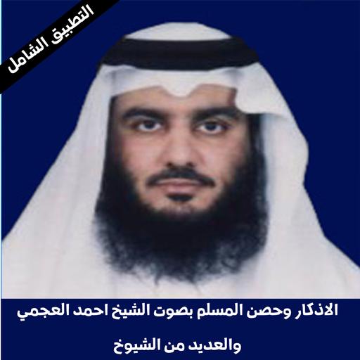 أذكار النوم بصوت الشيخ احمد العجمي (app)