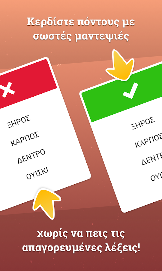 Tabuzz - Παιχνίδι με λέξεις - στιγμιότυπο οθόνης