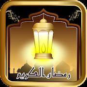 رمضان ٢٠١٨ - أوقات الصلاة ، تقويم رمضان ٢٠١٨ APK