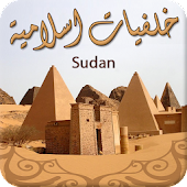 Sudan Islamic Wallpaper