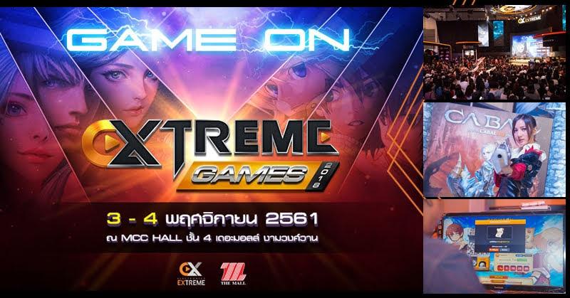 [Extreme Games] งานเกมสำหรับคนพันธุ์เอ็กซ์ตรีม!
