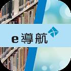 e導航 (教育局) icon