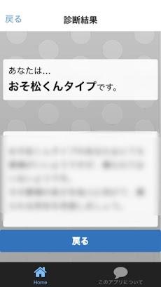 診断forおそ松くん〜診断forおそ松さんおそ松くんVer.のおすすめ画像2