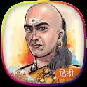 Chanakya niti in hindi - संपूर्ण चाणक्य निति icon