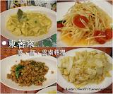 東萫來- 泰。緬。雲南料理