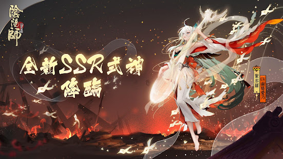 陰陽師Onmyoji - 和風幻想RPG - Apps on Google Play