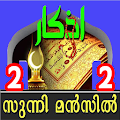 Download Sunni Manzil-Adkar _പതിപ്പ് 2 APK