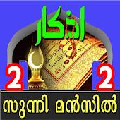Sunni Manzil-Adkar _പതിപ്പ് 2