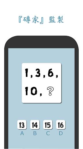 玩免費解謎APP|下載IQ大師 (圖形33問了解智商) app不用錢|硬是要APP