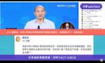 【沃草Fact Check】高雄市長辯論會:韓國瑜說錯什麼被酸遇到「金光黨」?