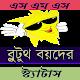 ব্লুটুথ বয়দের হাসির স্ট্যাটাস এসএমএস Download on Windows