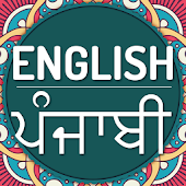 English to Punjabi Translator