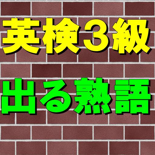 英検3級 出る熟語 教育 App LOGO-APP試玩