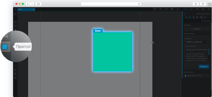 http://prob2b.biz/themes/prob2b/public/site/img/instructions/div_widget.png