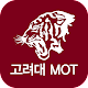 Download 고려대 MOT 수첩 For PC Windows and Mac