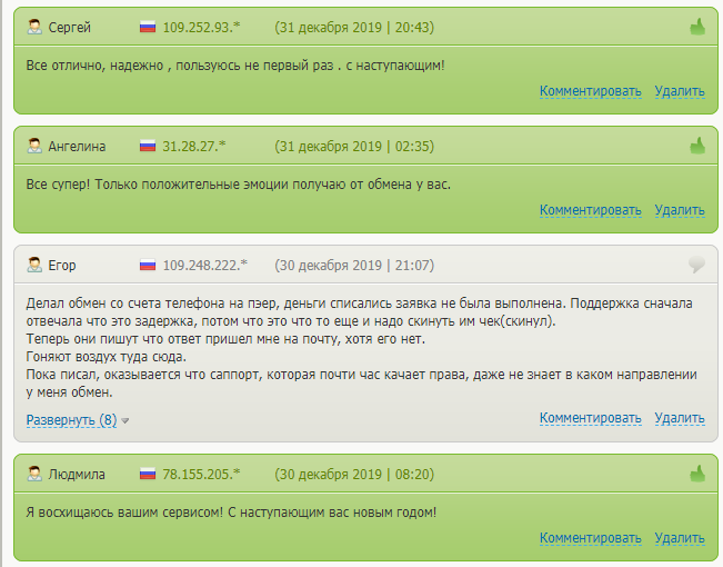 Обзор популярного онлайн-обменника Baksman и отзывы клиентов