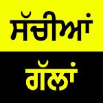 Punjabi Photos- Sachian Gallan Icon