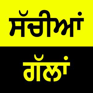 Punjabi Photos- Sachian Gallan