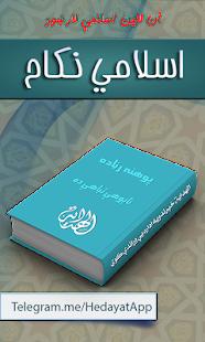 اسلامي نکاح - náhled