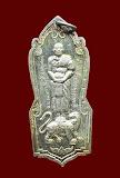 เหรียญยืนหลังเสือหลวงพ่อคง บล็อคนะโมพุทธายะ ปี 2517 เนื้อเงิน