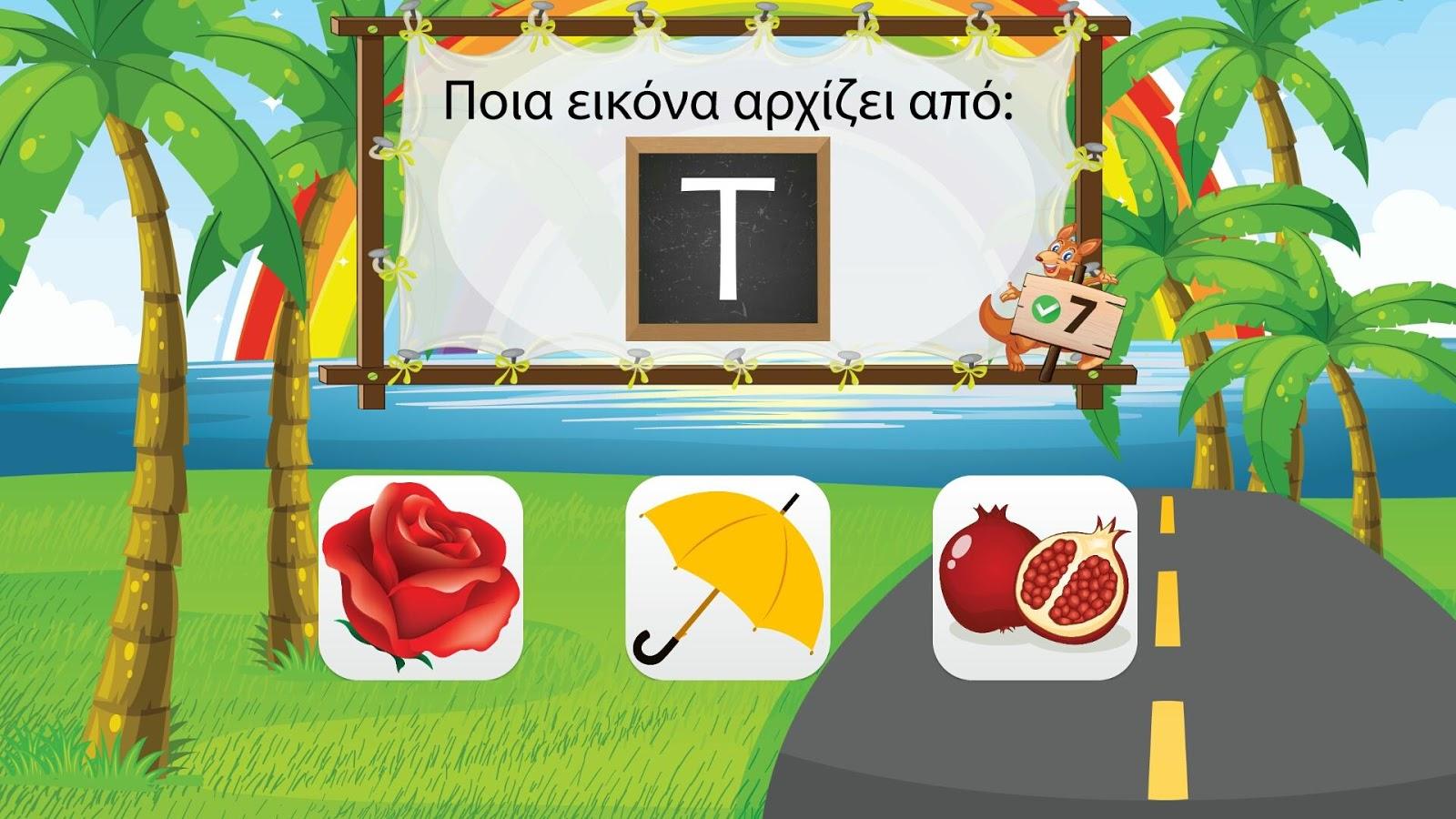 Μαθαίνω να διαβάζω - Γράμματα & Λέξεις - στιγμιότυπο οθόνης