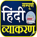 सम्पूर्ण हिन्दी व्याकरण - Hindi Grammar icon