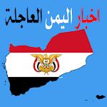 الاخبار اليمنية العاجلة