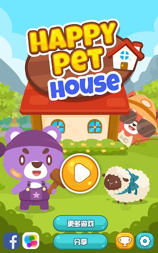 开心萌宠屋:免费单机考记忆小游戏|玩解謎App免費|玩APPs