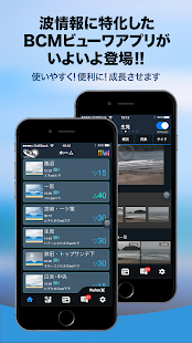 BCM波情報Viewerアプリ- screenshot thumbnail
