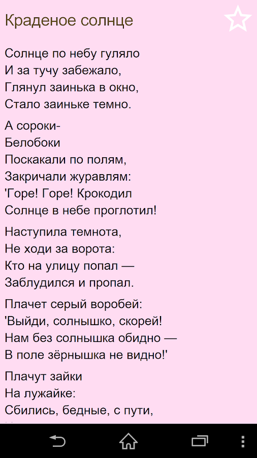 Русском