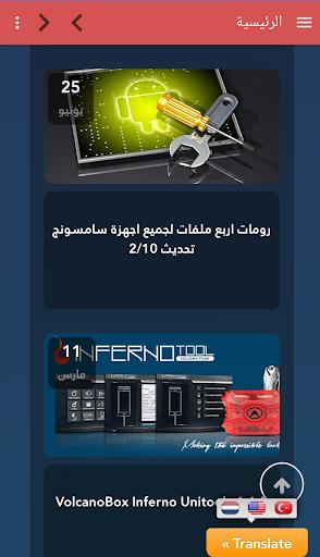 Halab Tech 2.0 screenshots 3