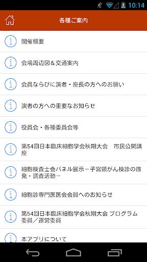 免費下載醫療APP 第54回日本臨床細胞学会秋期大会 My Schedule app開箱文 APP開箱王