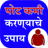 Belly Fat loss Tips inMarathi