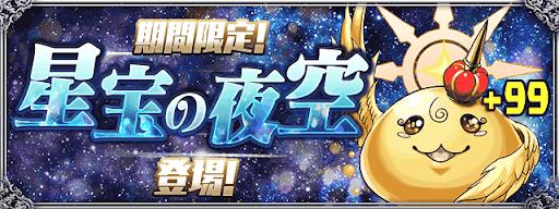 星宝の夜空アイキャッチ