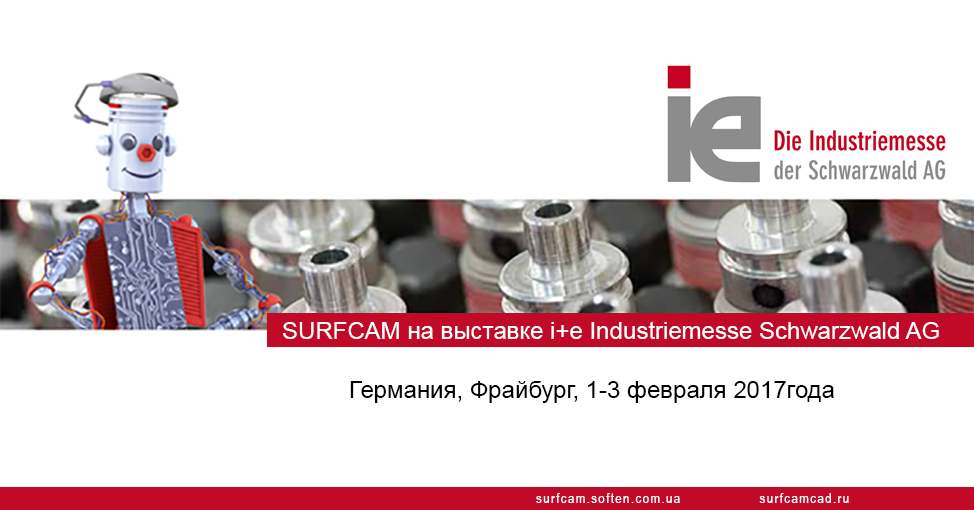 Vero Software на выставке i+e Industriemesse Schwarzwald AG