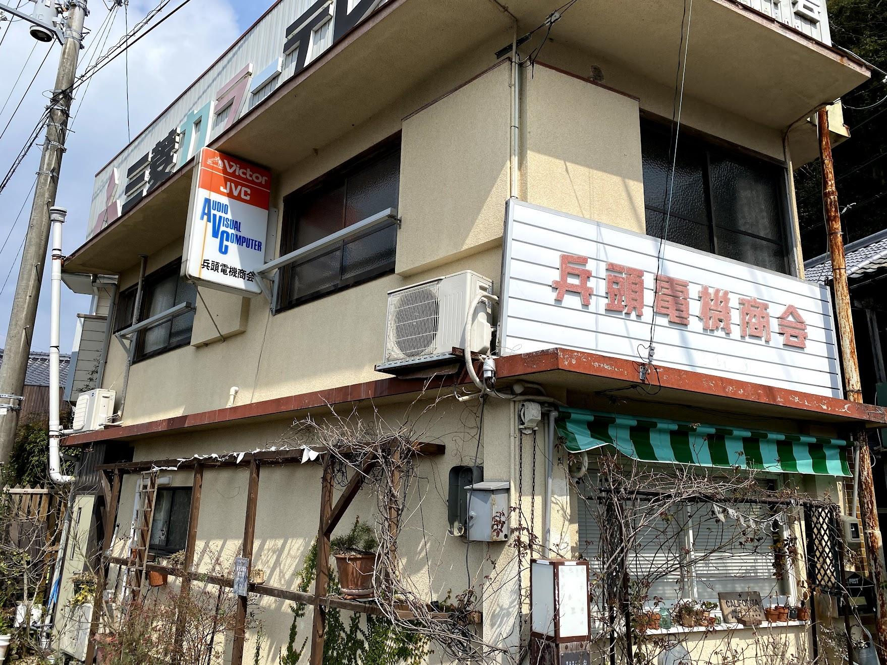 農家レストラン 家電カフェ兵頭