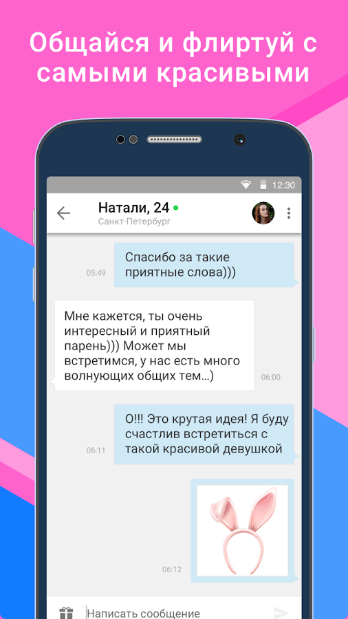 знакомства и общение в новокузнецке