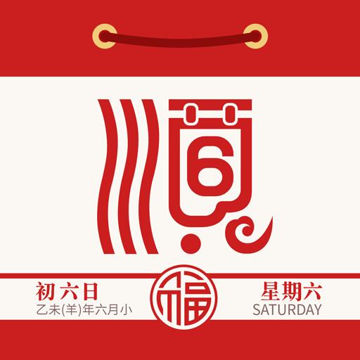 農曆萬年曆