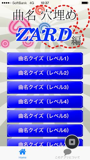 曲名穴埋めクイズ・ZARD編 ~タイトルが学べる無料アプリ~