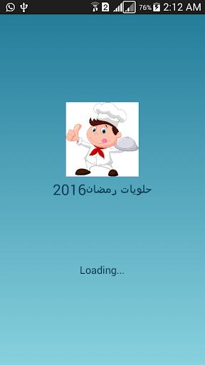 حلويات رمضان 2016