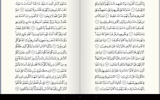Download Read Listen Quran Qaloun Free Google Play softwares