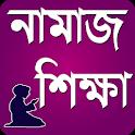 সহি শুদ্ব নামাজ শিক্ষা icon