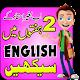 Learn English in Urdu Easily
