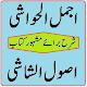 Ajmal ul hawashi pdf usool e shashi sharah urdu for PC-Windows 7,8,10 and Mac