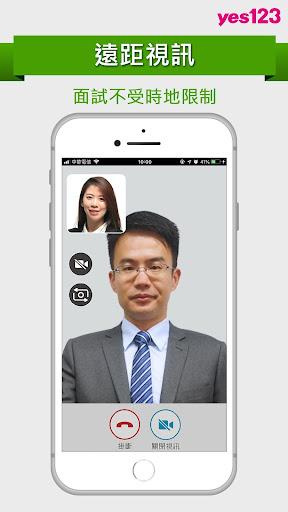 yes123找工作-面試通知即時收,求職、找打工就是快 screenshot 5