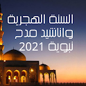 عيد راس السنة الهجرية واناشيد مدح نبوية 2021 icon