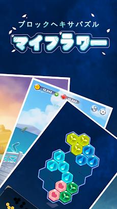 ブロックヘキサパズル:マイフラワーのおすすめ画像1