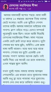 বাংলা চটির রঙিন দুনিয়া - Bangla Choti
